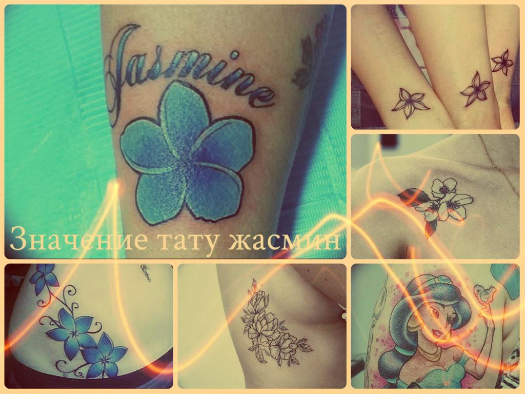Значение тату жасмин - коллекция фотографий готовых татуировок