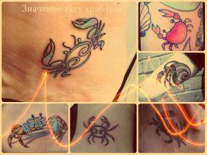 Значение тату краб (рак) - фотографии готовых рисунков татуировки на теле