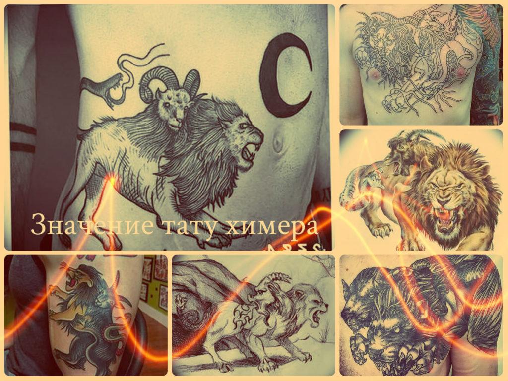 Значение тату химера - фото примеры готовых татуировок