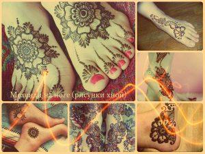 Мехенди на ноге (рисунки хной) - коллекция фотографий рисунков хной на ноге