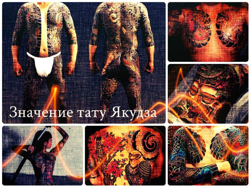 Значение тату Якудза - фото коллекция с примерами рисунков