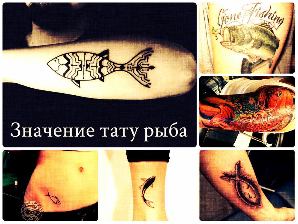 Значение тату рыба - фото коллекция примеров готовых рисунков