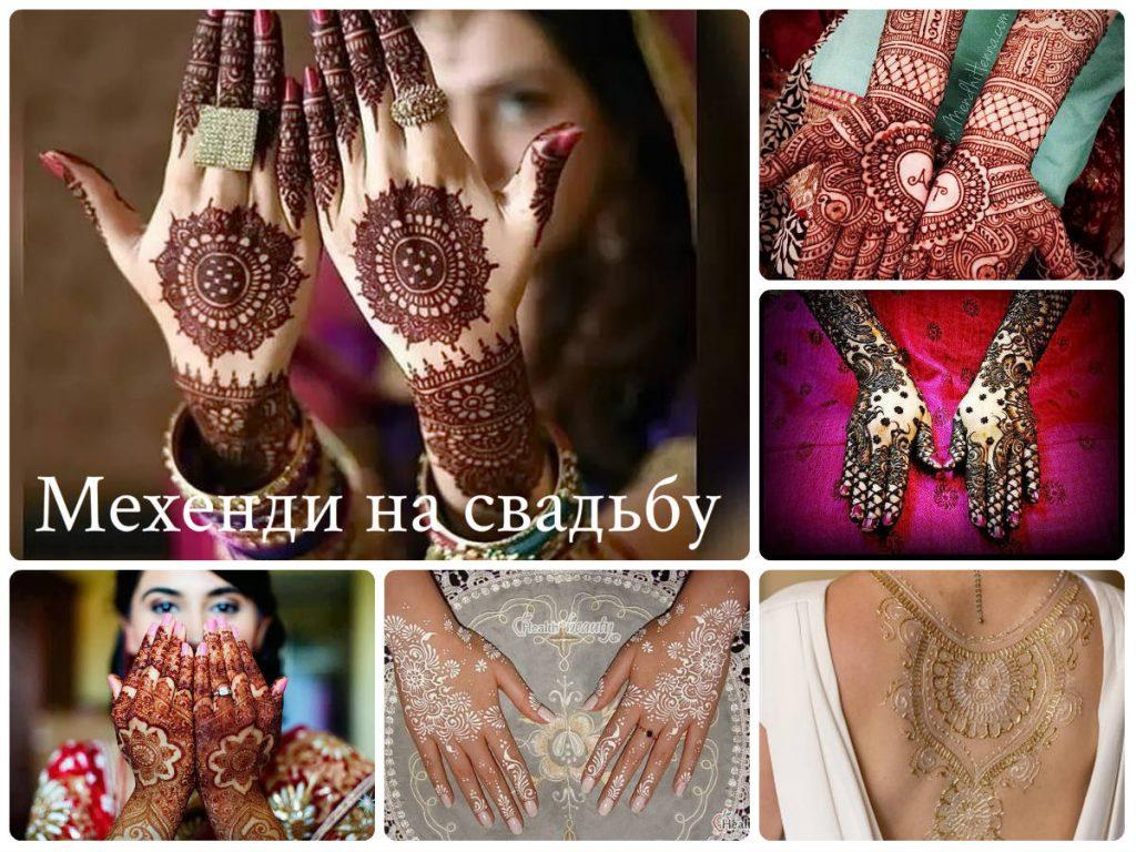 Мехенди на свадьбу - коллекция готовых рисунков тату на фото