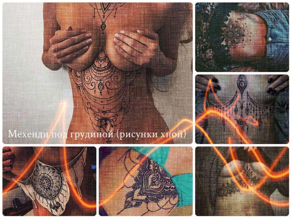 Мехенди под грудиной (рисунки хной) - фото примеры готовых рисунков на теле девушек