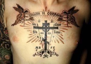 фото тату Спаси и сохрани от 05.12.2017 №016 - tattoo Save and Protect - tattoo-photo.ru