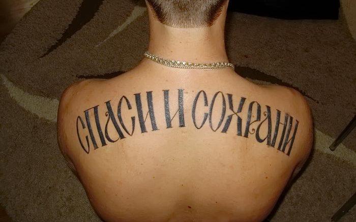 фото тату Спаси и сохрани от 05.12.2017 №042 - tattoo Save and Protect - tattoo-photo.ru