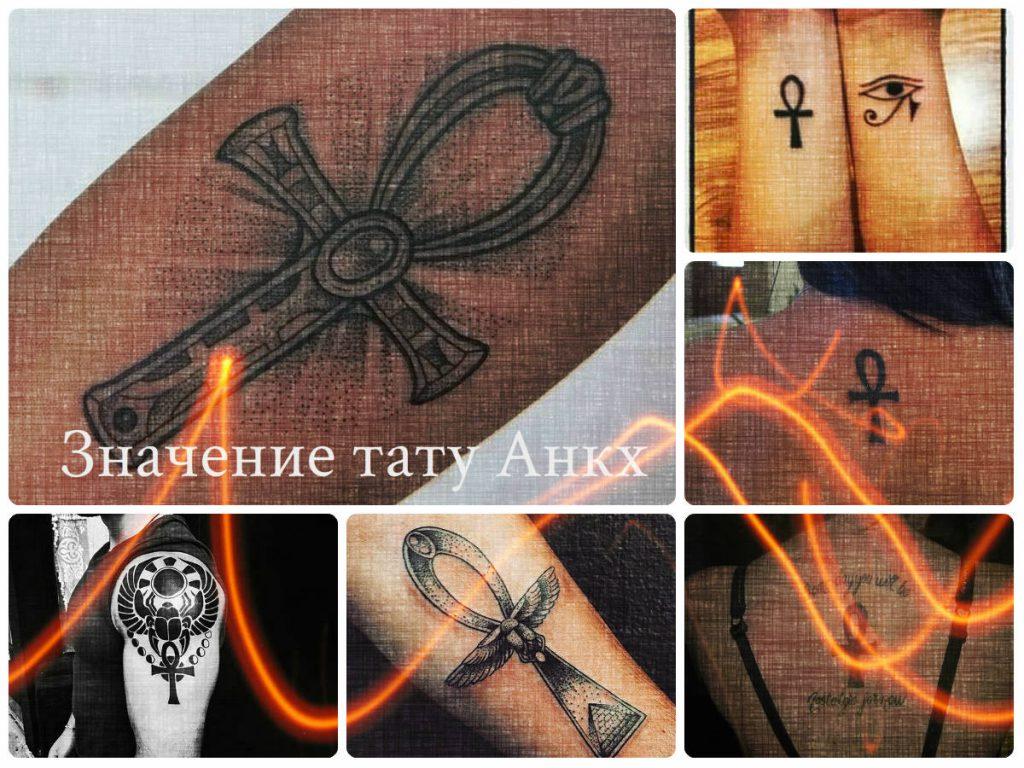 Значение тату Анкх - фото примеры оригинальных рисунков татуировки на теле