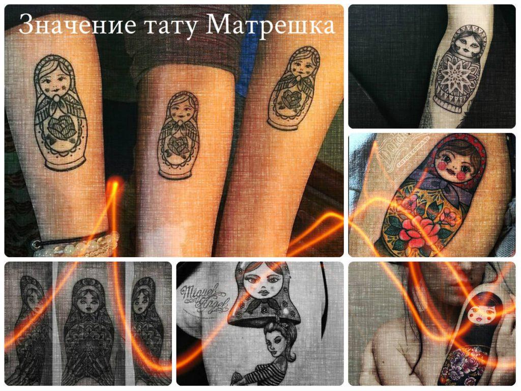 Значение тату Матрешка - коллекция примеров готовых рисунков тату на фото