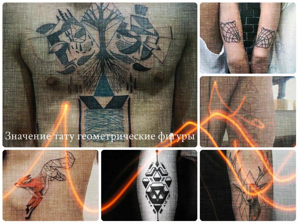 Значение тату геометрические фигуры - коллекция интересных готовых рисунков татуировки на фото