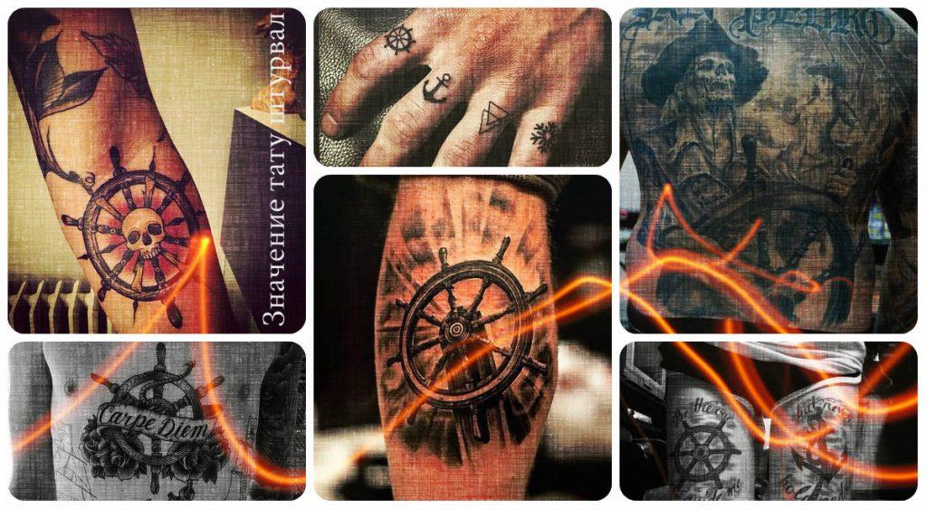 Значение тату штурвал - коллекция фото примеров с готовыми рисунками татуировки