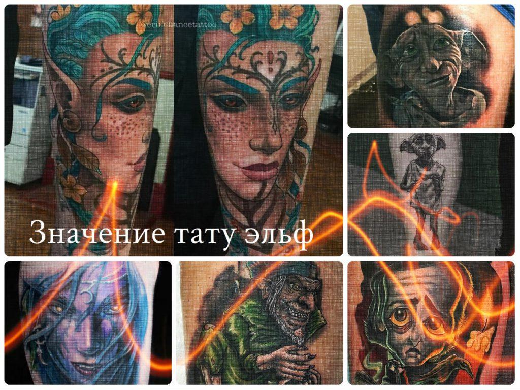 Значение тату эльф - коллекция фото примеров рисунков готовых татуировок
