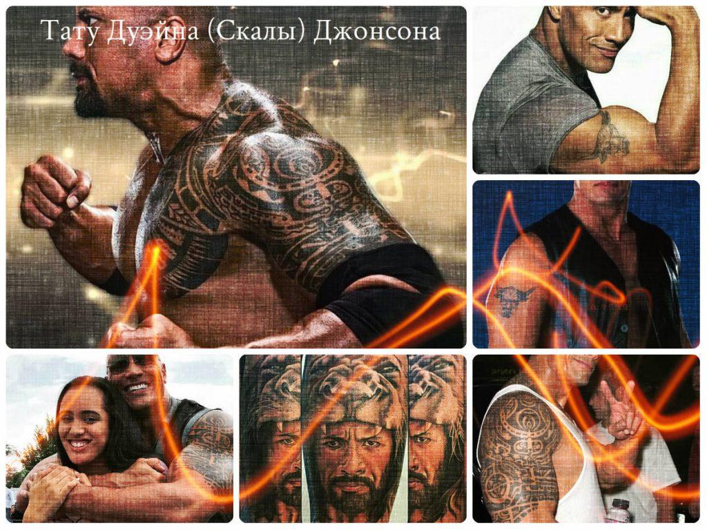 Тату Дуэйна (Скалы) Джонсона - фото коллекция примеров рисунков татуировки звезды