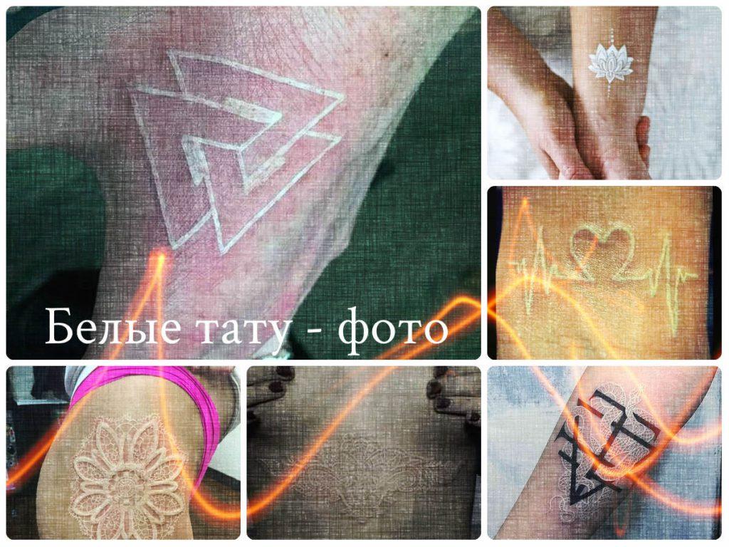 Белые тату - фото примеры оригинальных рисунков готовых татуировок и информация