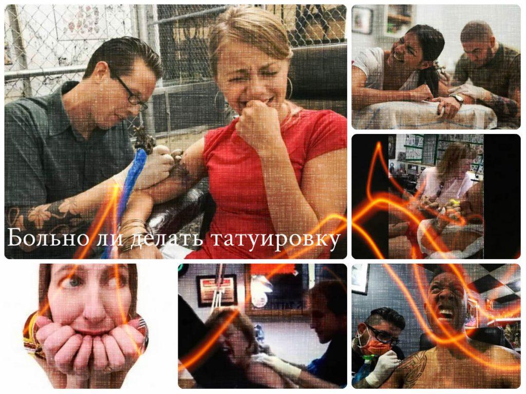 Больно ли делать татуировку - фото рисунков для статьи