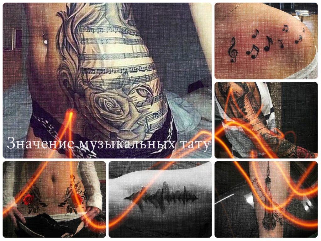 Значение музыкальных тату - коллекция фото примеров готовых рисунков татуировки