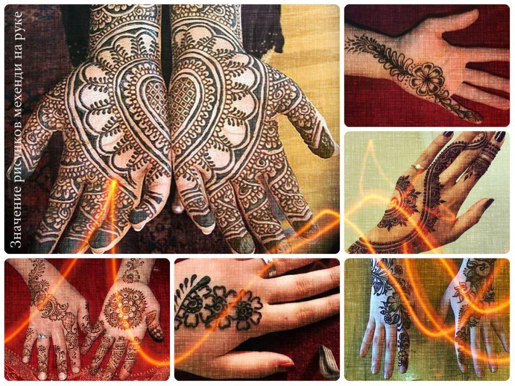 Значение рисунков мехенди (рисунки хной) на руке - коллекция фото готовых рисунков