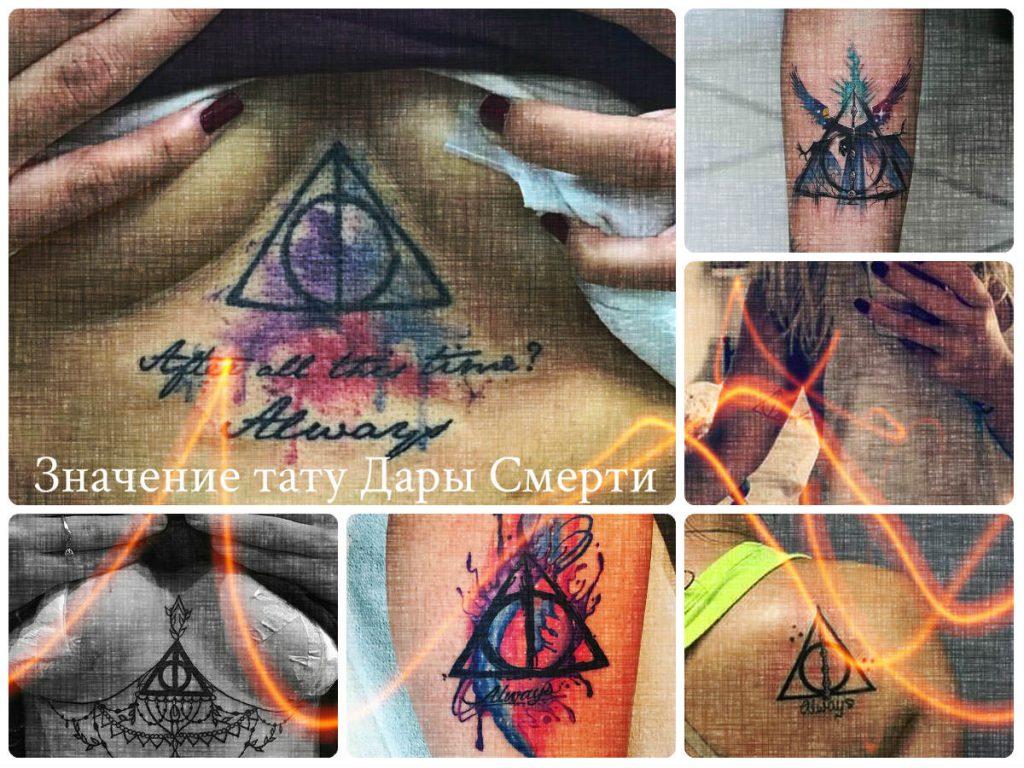 Значение тату Дары Смерти - коллекция фото готовых рисунков татуировки на теле