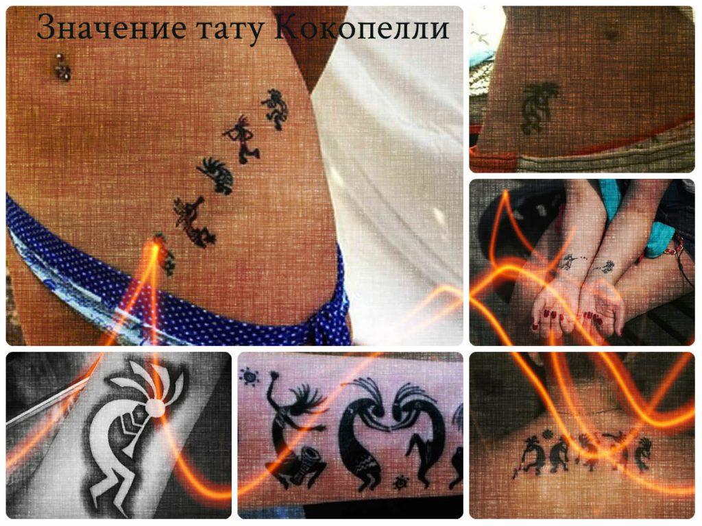 Значение тату Кокопелли - коллекция фото готовых тату на теле человека