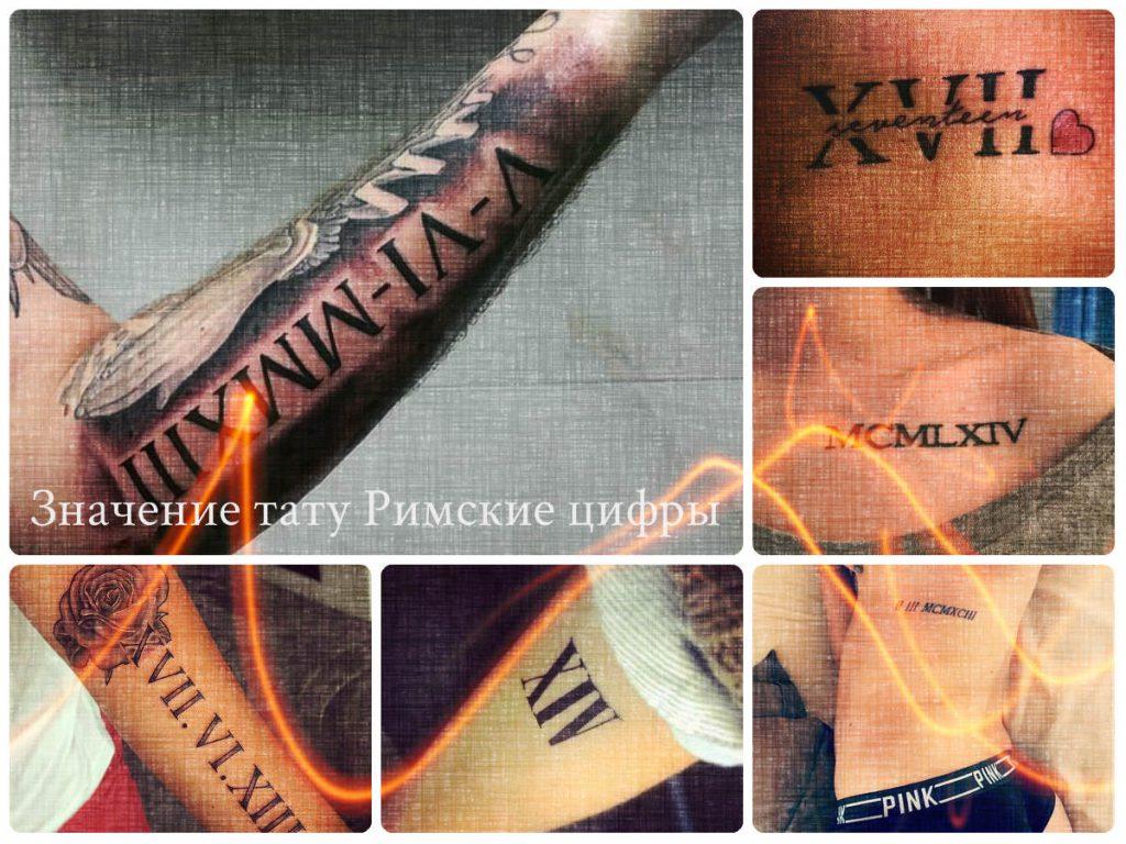 Значение тату Римские цифры - коллекция фото готовых рисунков татуировки