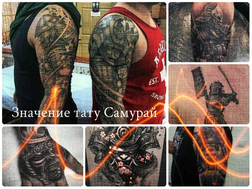 Значение тату Самурай - коллекция фото примеров готовых рисунков татуировки