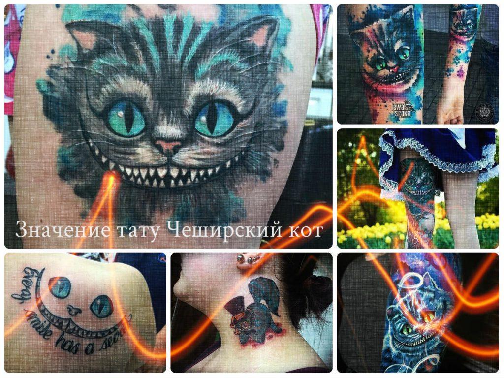 Значение тату Чеширский кот - коллекция интересных готовых татуировок на фото