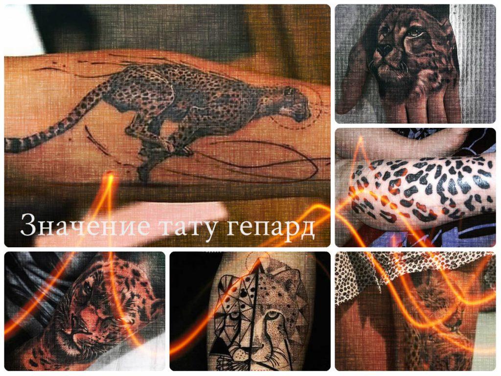 Значение тату гепард - фото примеры рисунков с готовыми татуировками
