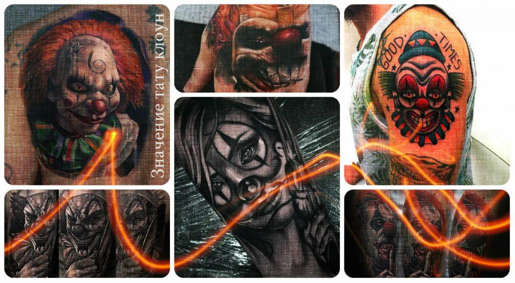Значение тату клоун - фото коллекция готовых рисунков татуировки