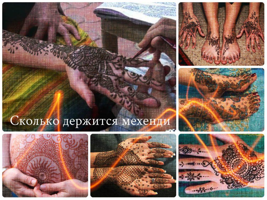 Сколько держится мехенди - фото примеры готовых рисунков