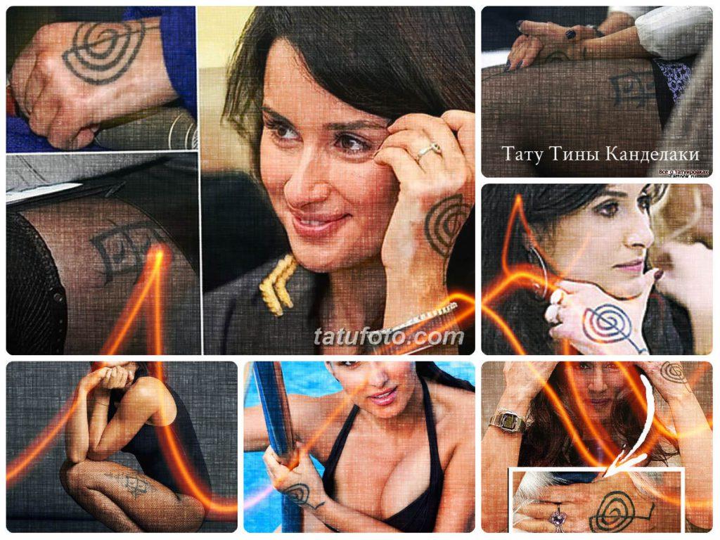 Тату Тины Канделаки - коллекция фото примеров готовых татуировок