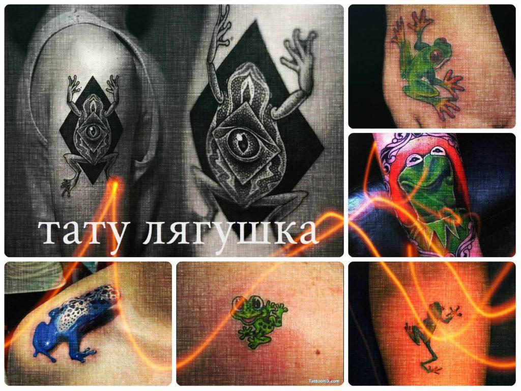 тату лягушка - коллекция фото готовых рисунков татуировки