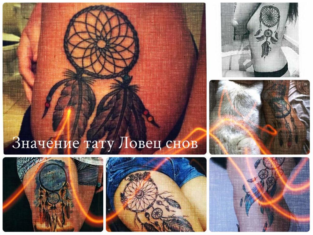 Значение тату Ловец снов - фото примеры оригинальных рисунков