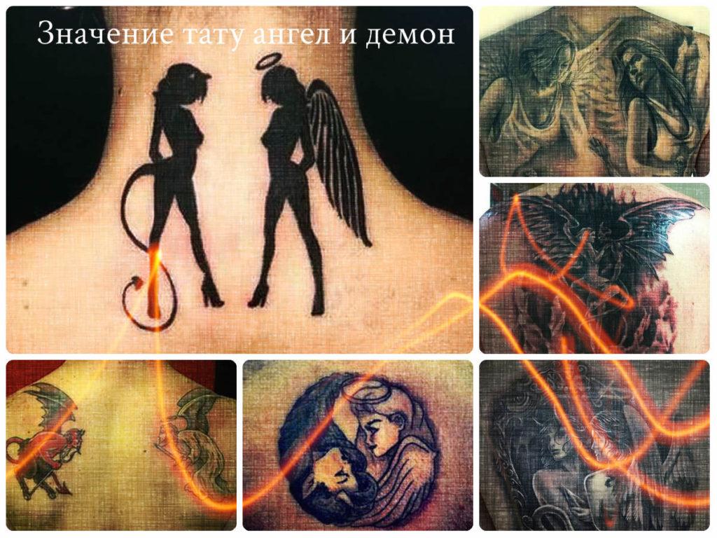 Значение тату ангел и демон - фото примеры интересных рисунков