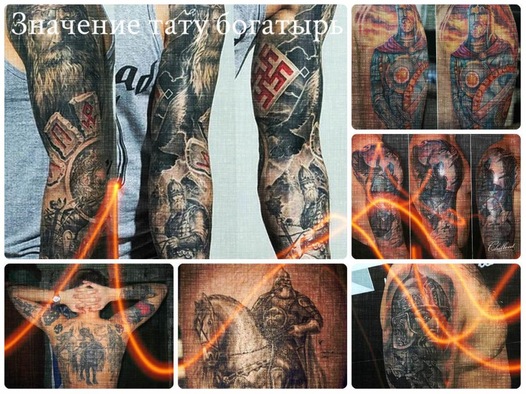 Значение тату богатырь - фото примеры интересных рисунков готовых татуировок