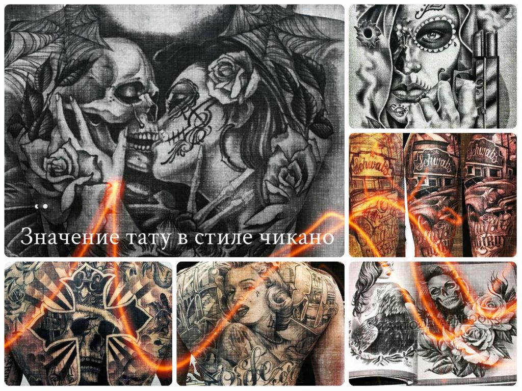 Значение тату в стиле чикано - коллекция фото примеров готовых рисунков