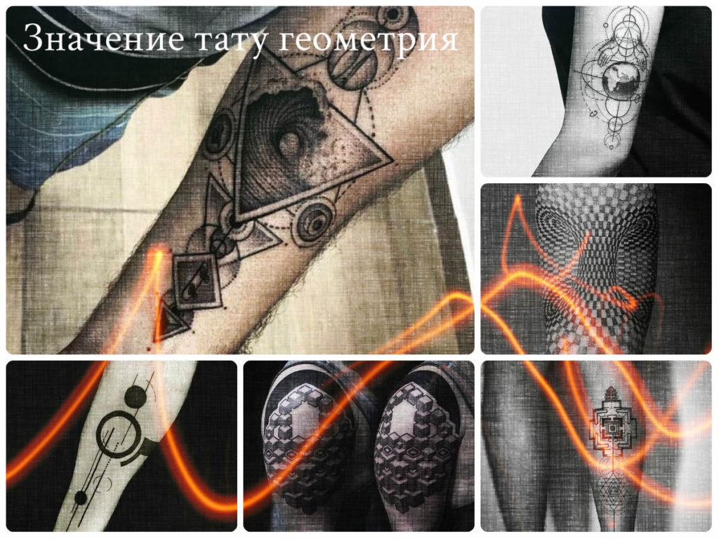 Значение тату геометрия - фото примеры оригинальных рисунков татуировки