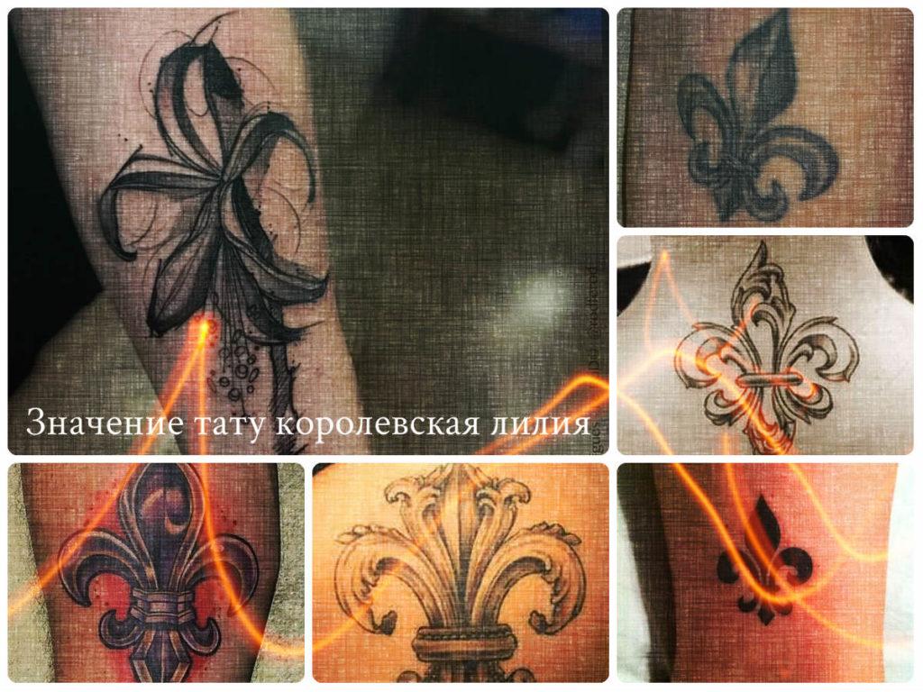 Значение тату королевская лилия - фото примеры интересных рисунков татуировки