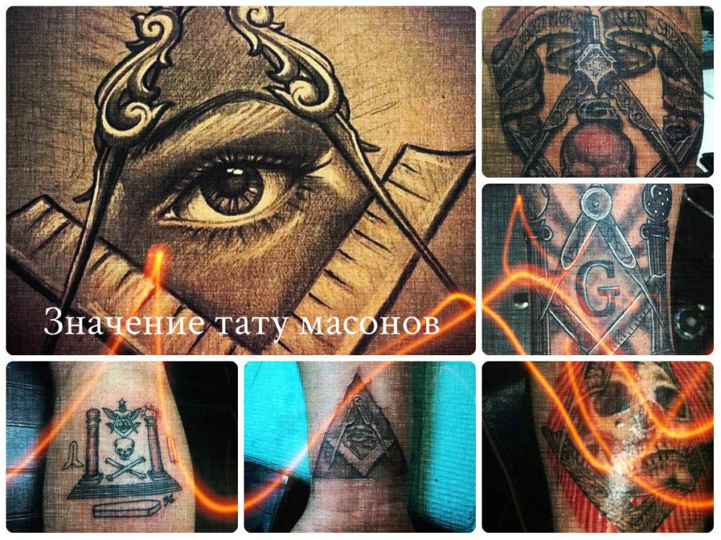 Значение тату масонов - фото примеры готовых рисунков татуировки