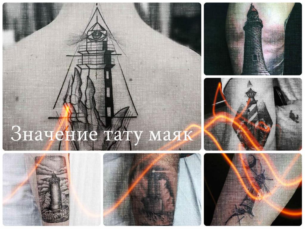 Значение тату маяк - фото примеры интересных рисунков готовых татуировок