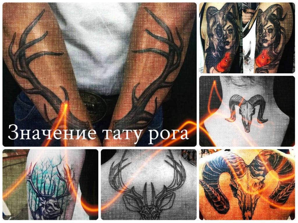 Значение тату рога - фото примеры рисунков готовых татуировок