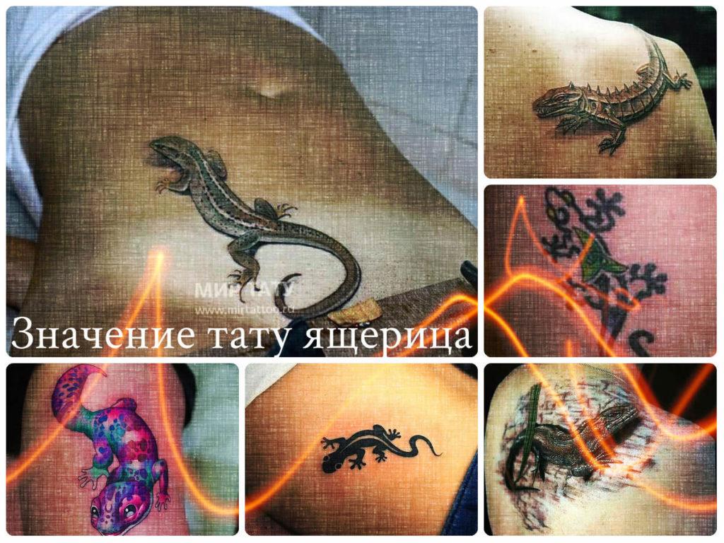 Значение тату ящерица - коллекция фото рисунков оригинальных татуировок