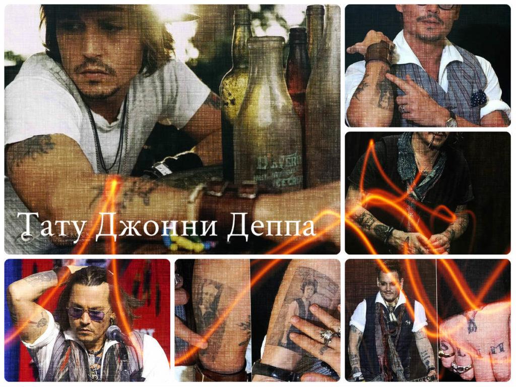 Тату Джонни Деппа - коллекция фото примеров рисунков татуировок звезды