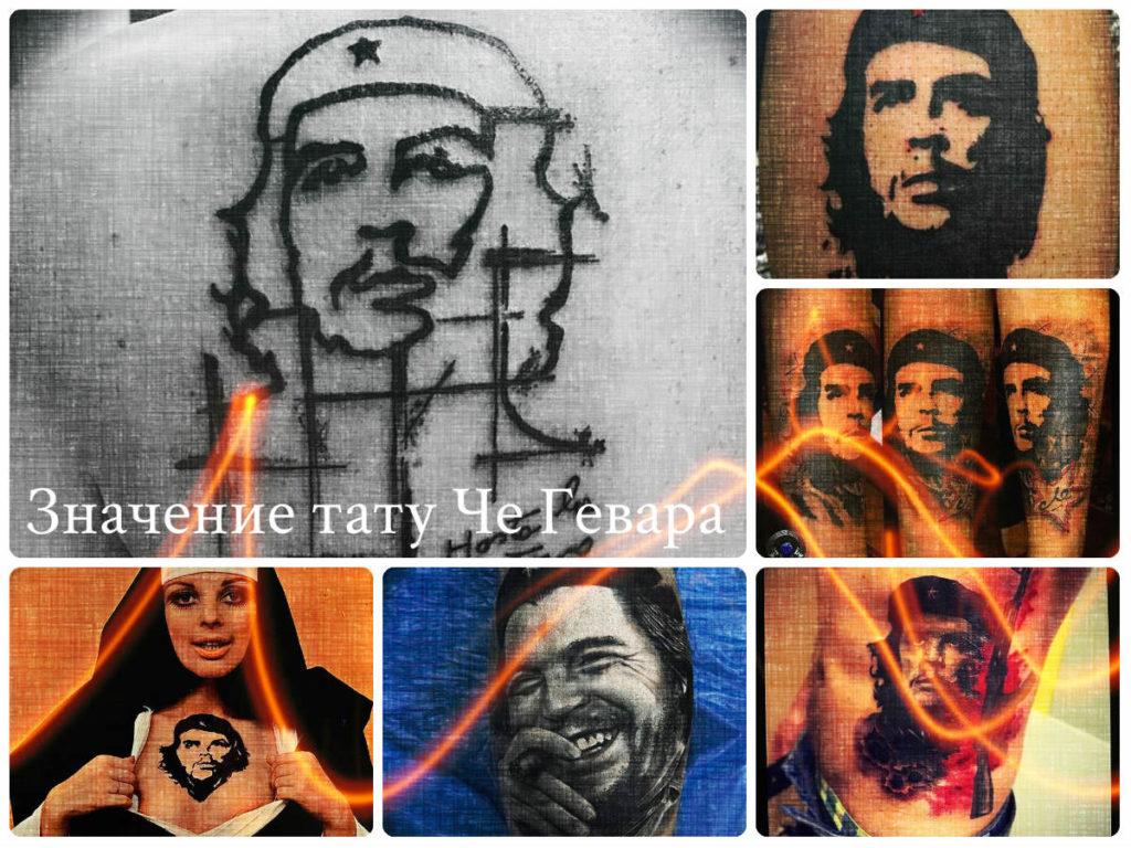 Значение тату Че Гевара - коллекция интересных рисунков готовых татуировок на фото