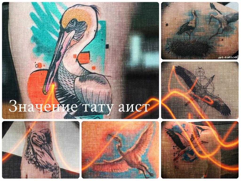 Значение тату аиста - фото примеры оригинальных рисунков татуировки