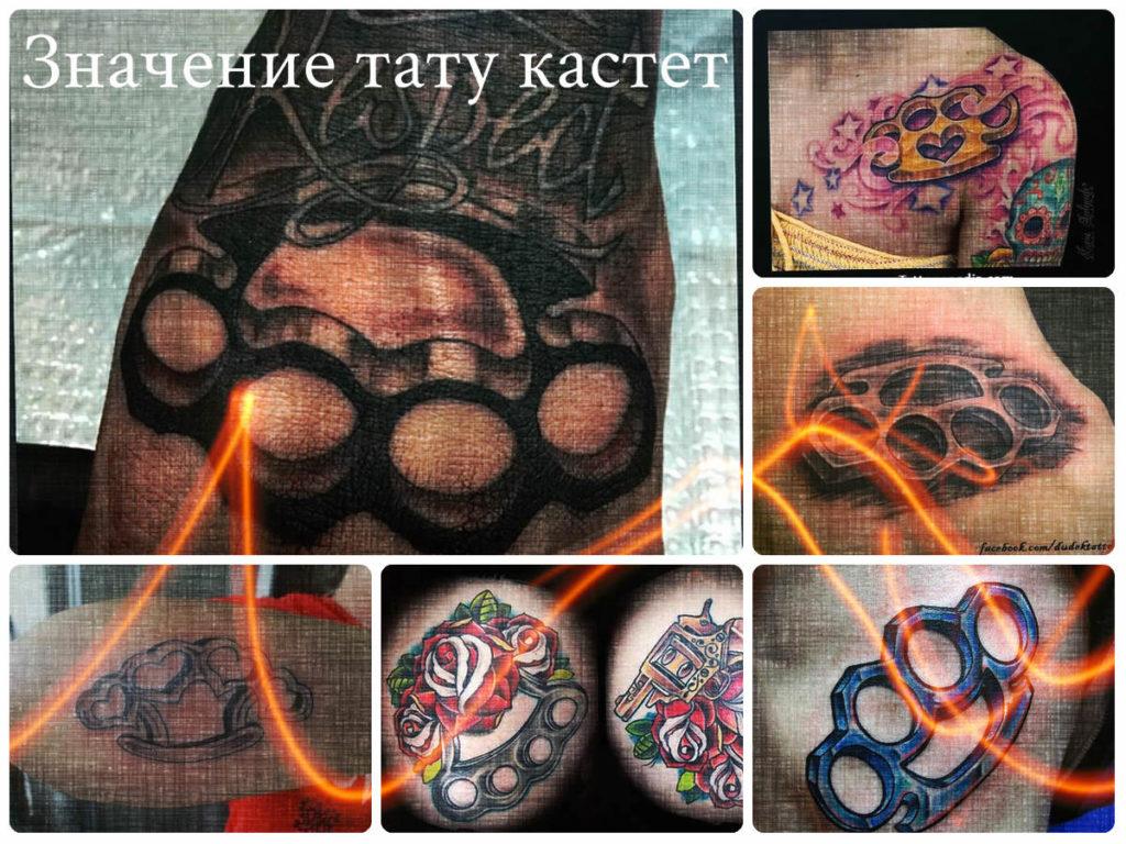 Значение тату кастет - фото примеры готовых рисунков