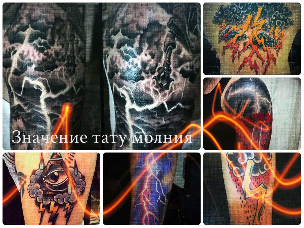 Значение тату молния - коллекция фото примеров оригинальных рисунков татуировки