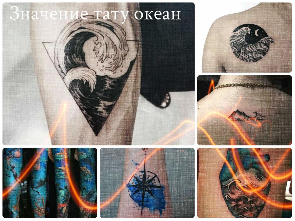 Значение тату океан - коллекция фото готовых рисунков интересных татуировок