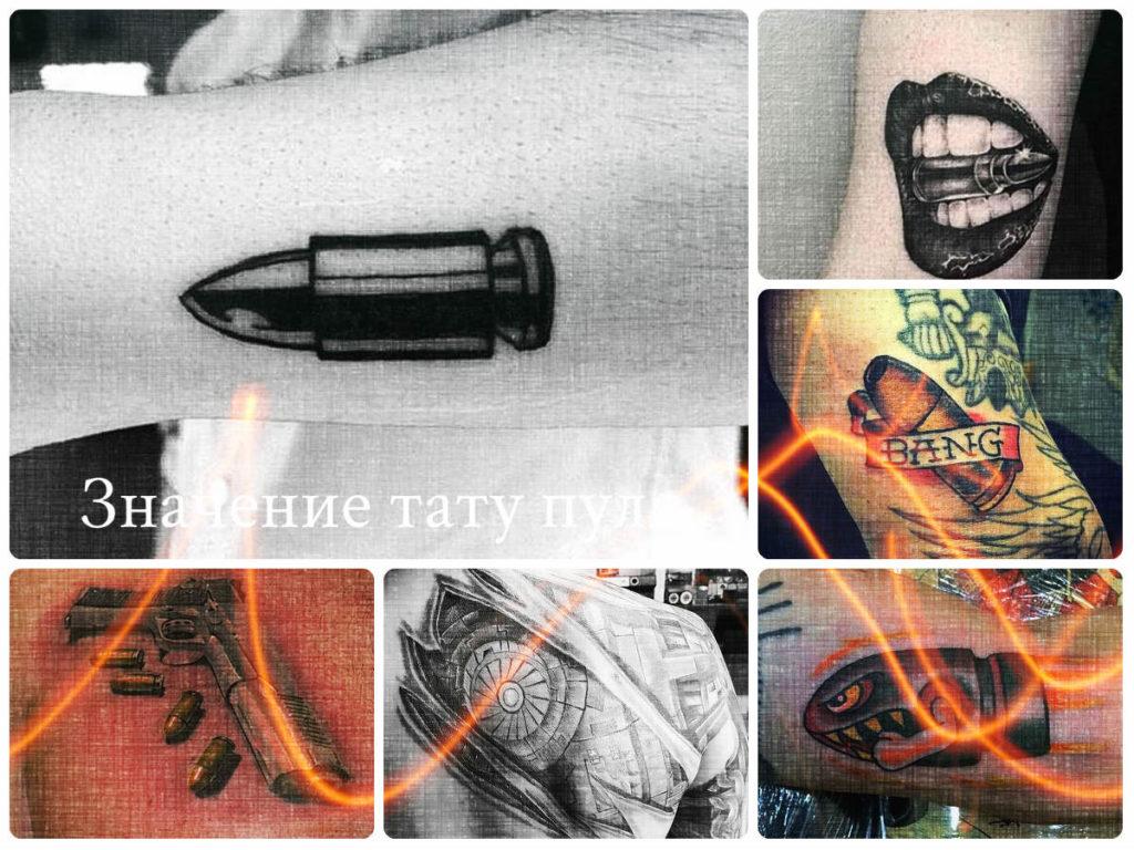 Значение тату пуля - фото коллекция интересных рисунков татуировки