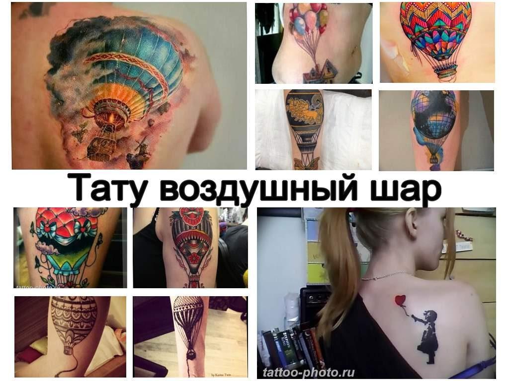 Значение тату воздушный шар - информация и фото примеры рисунков