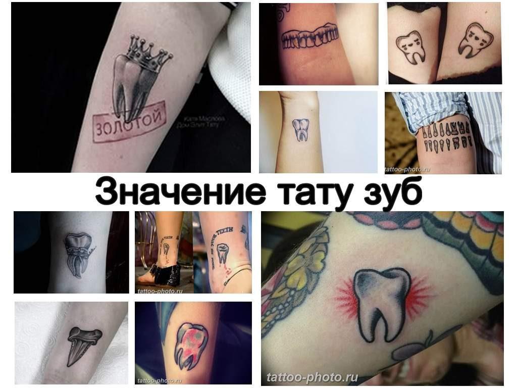 Значение тату зуб - информация о рисунке и фото примеры татуировок