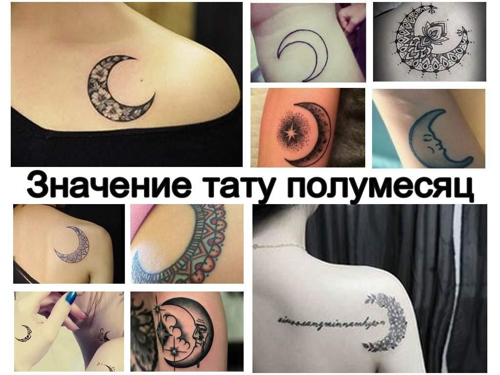 Значение тату полумесяц - смысл рисунка и фото примеры готовых татуировок